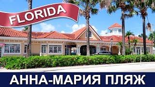 США: Шикарный пляж Флориды - Анна Мария Остров - Американский курорт - Anna Maria Beach Florida
