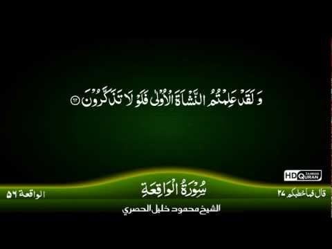 56: Surah Al-Waqi'ah {TAJWEED QURAN} by Siekh Mahmood Khalil Al Husari (Husary)