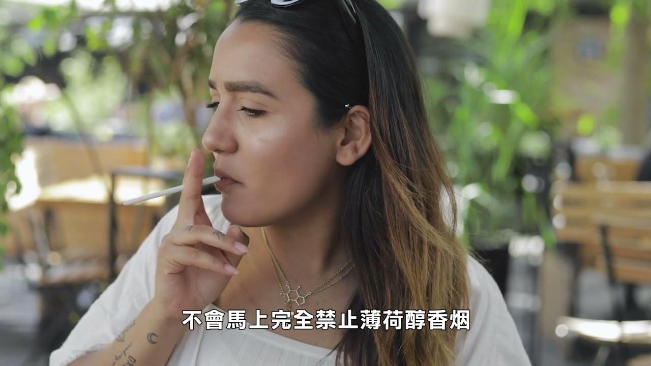 【天下新聞】全國: FDA禁薄荷醇香烟雪笳 指顯著影響非洲裔健康