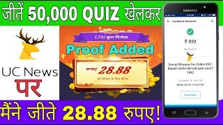 Earn Money By Playing Quiz On Uc News | Earn Paytm Money | Uc News Loot Offer [ LIVE PROOF ]