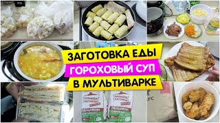 Жубрева советовала Заготовки еды от ЕРМОЛИНО Гороховый суп в МУЛЬТИВАРКЕ