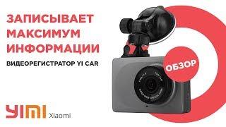 Обзор видеорегистратора Xiaomi Yi Car DVR 1080P WiFi