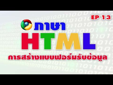 ภาษา HTML การสร้างฟอร์มรับข้อมูล