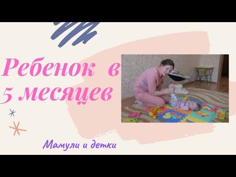 Ребенок в 5 месяцев I Мамули и детки