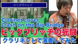 【FF5】ビックブリッヂの死闘をクラリネットで演奏してみた【限界ですorz】 Clarinet cover FF5 Clash on the Big Bridge