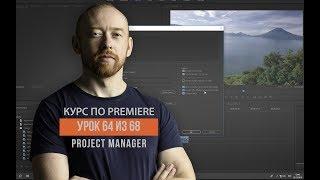 Самый большой курс по Premiere PRO. Урок 64 из 68. Project Manager