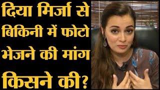 Me Too Movement के समर्थन में आई Actor Dia Mirza ने बताई आपबीती | The Lallantop