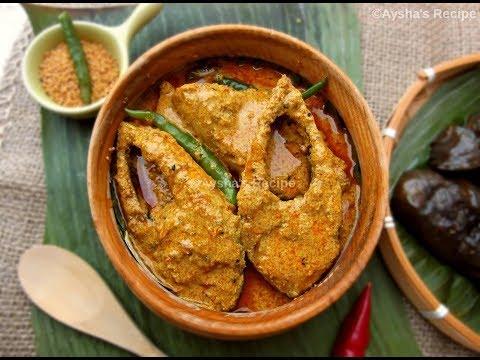 সর্ষে ইলিশ    সরিষাবাটা ইলিশ    Classic Bengali Sorshe Ilish-Hilsa Fish In Spicy Mustard Gravy