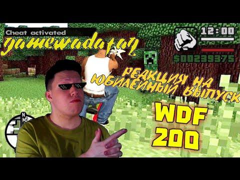 Лютые приколы в играх   WDF 200   ЮБИЛЕЙ 2.0. Реакция на gamewadafaq