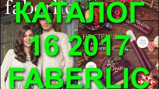FABERLIC КАТАЛОГ 16 2017|РОССИЯ|СМОТРЕТЬ ОНЛАЙН|ЖИВОЙ КАТАЛОГ|СУПЕР НОВИНКИ|ФАБЕРЛИК|CATALOG 16|