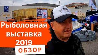 Рыболовная выставка 2019. ОБЗОР Active Expo Fest. ОХОТА И РЫБАЛКА 2019
