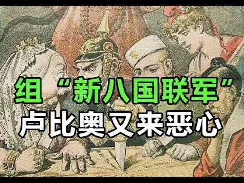 """組""""新八國聯軍""""?盧比奧又想來惡心中國 - YouTube"""