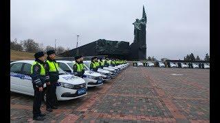 Сотрудники полиции получили новые служебные автомобили