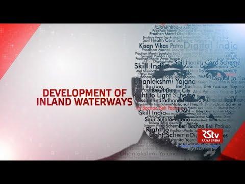 4 Years of Modi Govt | Development of Inland Waterways