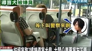 歧視盲胞?婦嫌導盲犬臭 大鬧公車要盲友下車