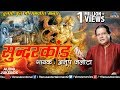 सुन्दरकांड | Sunderkand | Anup Jalota | रामायण के सुन्दरकांड | Hindi Devotional 2017