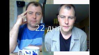 Лечебное голодание 22 дня Дневник голодающего Поль Брегг Юрий Николаев 2013