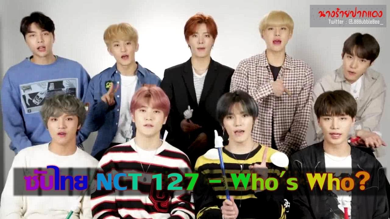 [THAISUB/ซับไทย] NCT 127_Plays Who's Who #ซับไทยนางร้ายปากแดง