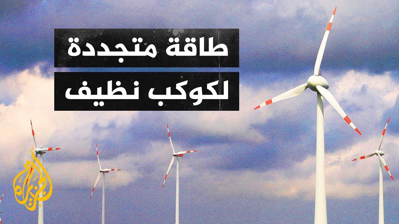الأمم المتحدة تدعو دول العالم إلى التحول السريع للطاقة النظيفة  - 11:56-2021 / 9 / 26