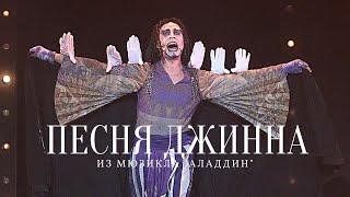 Олег ПРОХОРОВ: Песня Джина из мюзикла «Аладдин»