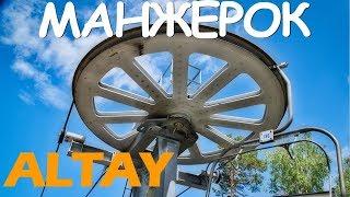 Горный Алтай - МАНЖЕРОК - кресельный подъемник  - путешествия с Александром Михельсоном