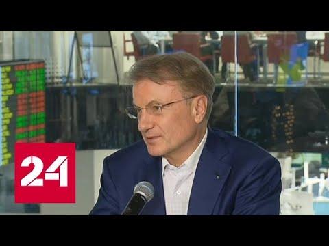 Сбербанк рефинансирует ипотеку для клиентов в 2020 году - Россия 24