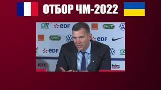 Франция Украина 1 1 Шевченко после матча отбора ЧМ 2022