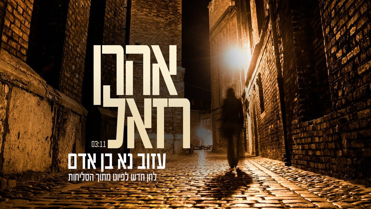 אהרן רזאל - עזוב נא בן אדם | Aaron Razel - Azov Na