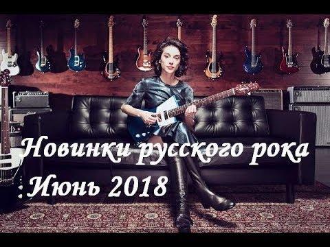 Смотреть клип Новый русский рок 2018! Лучшее за июнь! онлайн бесплатно в качестве
