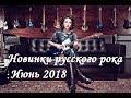 Новый русский рок 2018! Лучшее за июнь!