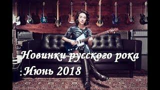 �������� ���� Новый русский рок 2018! Лучшее за июнь! ������
