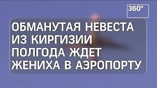 Обманутая невеста из Киргизии 5 месяцев живет в аэропорту Шереметьево