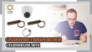 видео Микрофон миниатюрный STELBERRY M-30