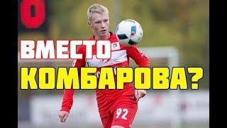 «Спартак» ищет замену Комбарову