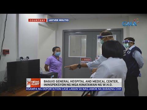 24 Oras News Alert: Baguio General Hospital and Medical Center, ininspeksyon ng mga kinatawan ng WHO