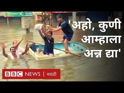 सांगली पूर : पूरात अडकलेल्यांना हवंय अन्न पाणी | Sangli Flood : Stranded People asking for food