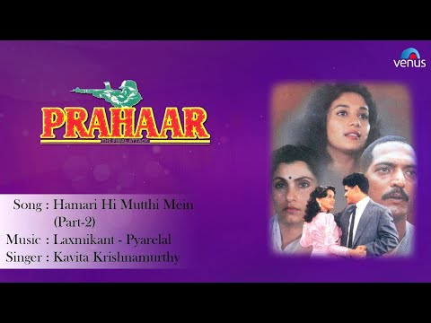 Prahaar : Hamari Hi Mutthi Mein-Part 2 Full Audio Song | Nana Patekar, Madhuri Dixit |
