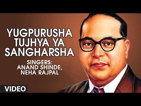 YUGPURUSHA TUJHYA YA SANGHARSHA - JAY BHIM AAMUCHA KRANTI LADHA    T-Series Marathi