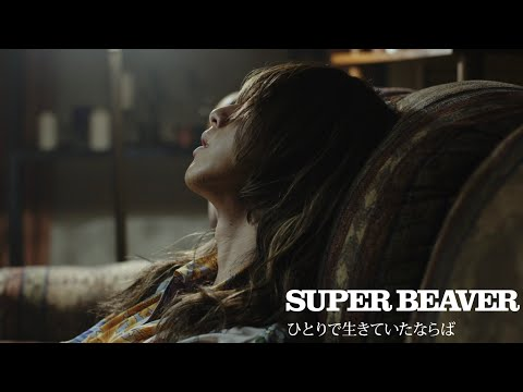 SUPER BEAVER 「ひとりで生きていたならば」 MV