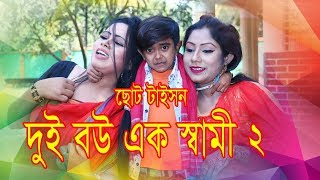দুই বউ এক স্বামী ২ |ছোট টাইসান|Dui Bou Ek Sami 2|Chotu Taison|Khandesh|Comedy|Music Bangla Tv