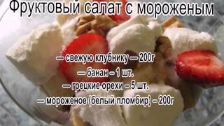 Оригинальные салаты с фото.Фруктовый салат с мороженым