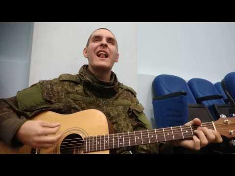 ЭТУ ПЕСНЮ ПОЮТ В АРМИИ НА ГИТАРЕ (Армейский кавер 14 By Раиль Арсланов /Arslan)