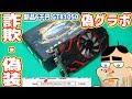 【偽グラボ】新品6千円のビデオカードを買ったら偽物・偽装でした【詐欺商品】 - YouTube
