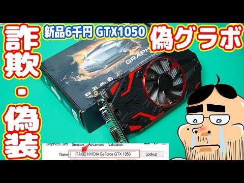 【偽グラボ】新品6千円のビデオカードを買ったら偽物・偽装でした【詐欺商品】
