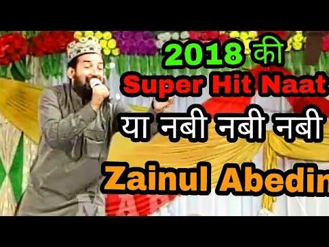 या नबी नबी या नबी नबी Zainul Abdeen Kanpuri || New Naat 2018 ( part 2 / All india Naatiya Mushaira