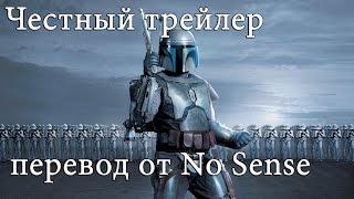 Честный трейлер Звездные Войны Эпизод II [No Sense озвучка]
