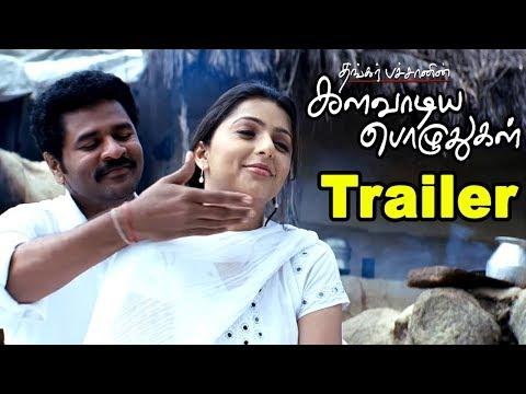 பிரபுதேவா, பூமிகா நடித்துள்ள களவாடிய பொழுதுகள் படத்தின் டிரைலர் Kalavaadiya Pozhuthugal Movie Trailer stars Prabhu Deva and Bhumika Chawla in the lead roles.