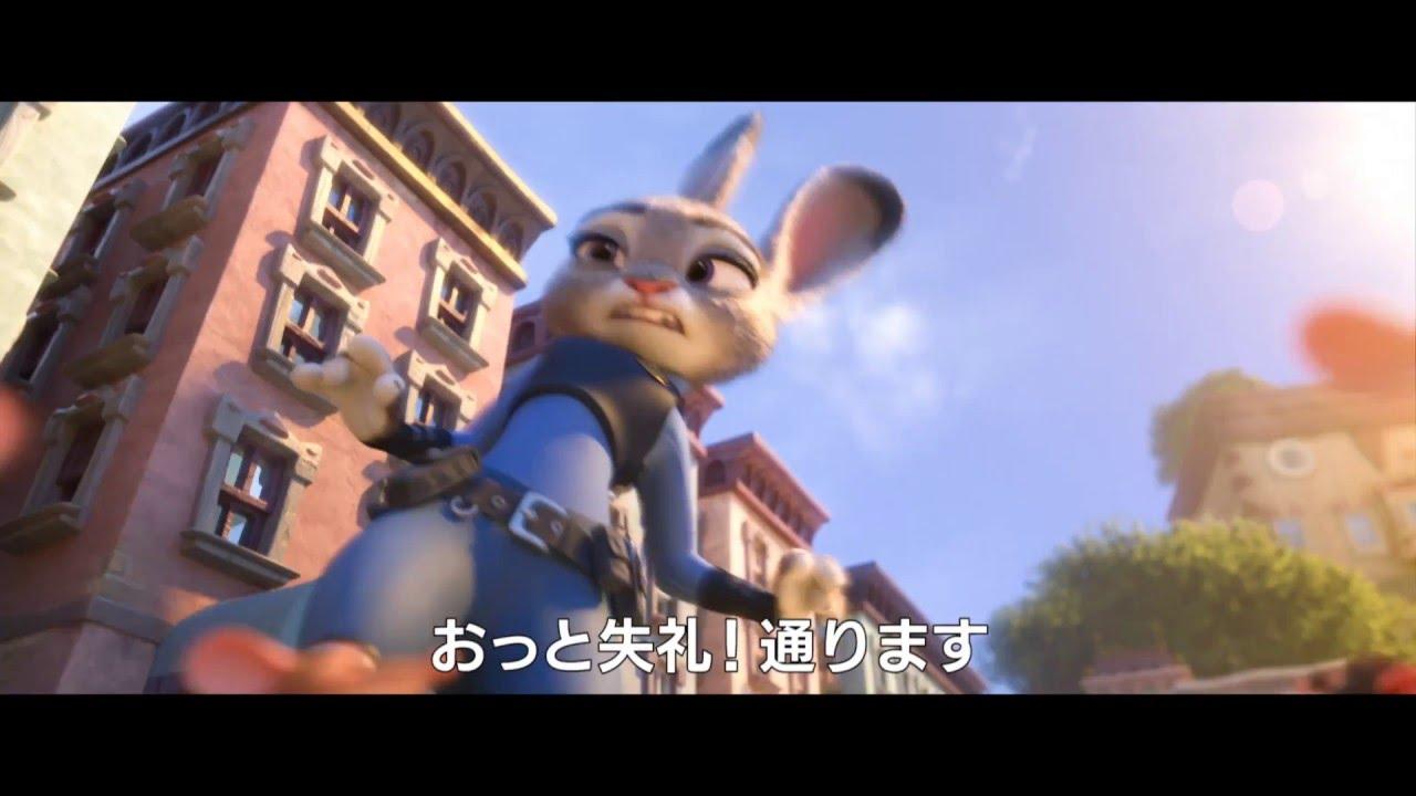 ズートピア本編映像ウサギのジュディが巨大に