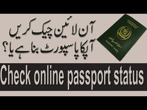 How can i check my passport number online pakistan