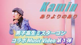 """話題の新人アーティスト""""Kamin""""の新曲「ありよりのあり」は友達以上恋人..."""